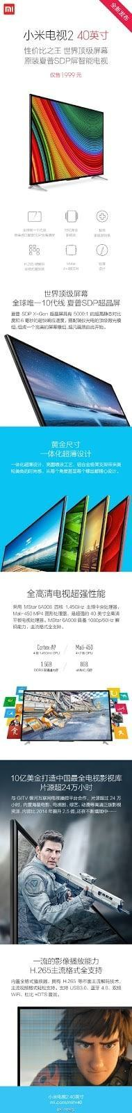 MI TV 2 - Xiaomi MI Tv 2 Launched In China