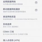 Lewa OS 5 For Xiaomi Redmi 2 Android 4.4.4 Kitkat ROM 150x150