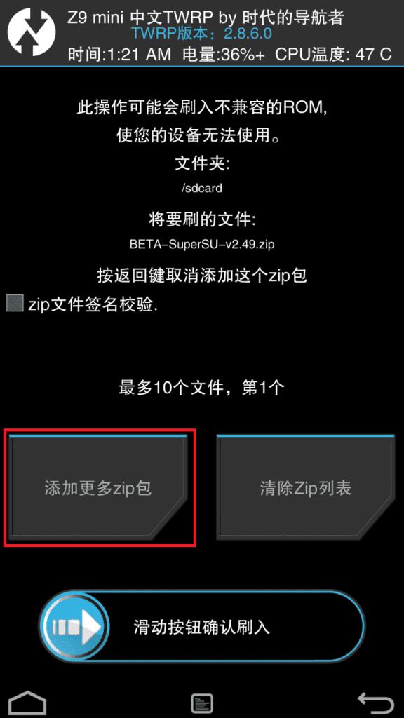twrp-z9 (1)