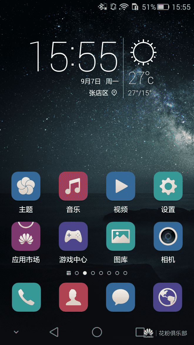 Huawei Mate S Stock Themes Download For Emui 3.1 and Emui 4.1