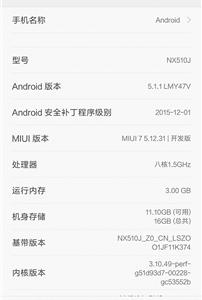 miui 7 Z9 Max 5 202x300 - [ROM] Latest MIUI 7 5.12.31 Full Netcom 2.0 Rom For Nubia Z9 Max