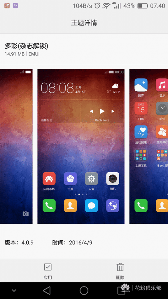 Huawei p9 themes 3 576x1024