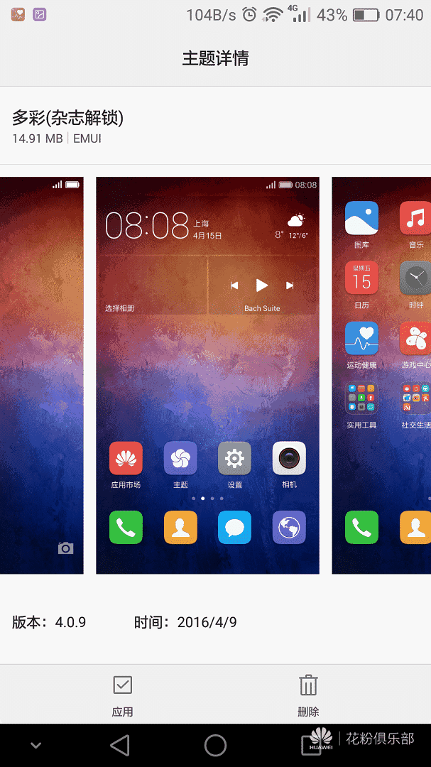Download Huawei P9 Stock Themes For Emui 4.1 and Emui 4.0