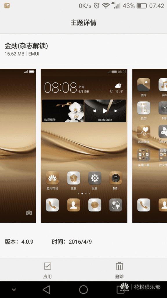 Download Huawei P9 Emui 4.1 Stock Themes