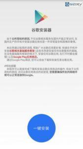 gizdev 169x300 - How to Install Gapps on Xiaomi Mi 5