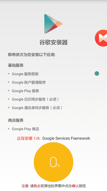 google-installer-miui8-android-m (2)