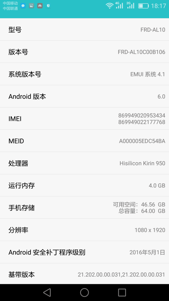 Honor 8 emui 4.1 576x1024 - Huawei Honor 8 Unboxing, Camera Shots and Benchmark Score