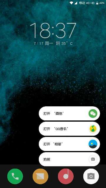 ss 3 - Latest Google Pixel Theme For Miui 8 And Miui 9