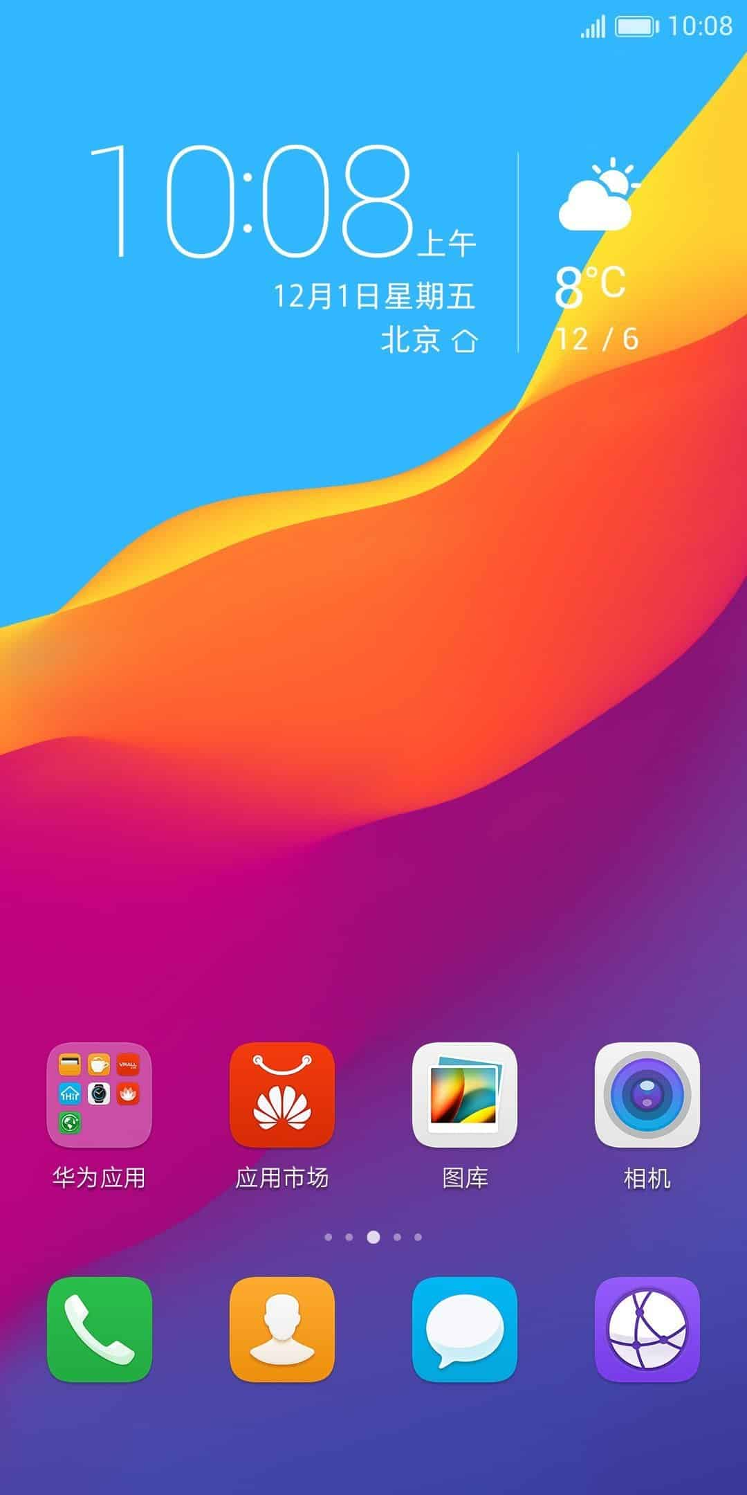 Rainbow wave Honor V10 2 - Download Huawei Honor V10 Stock Themes, EMUI 8.0 Themes