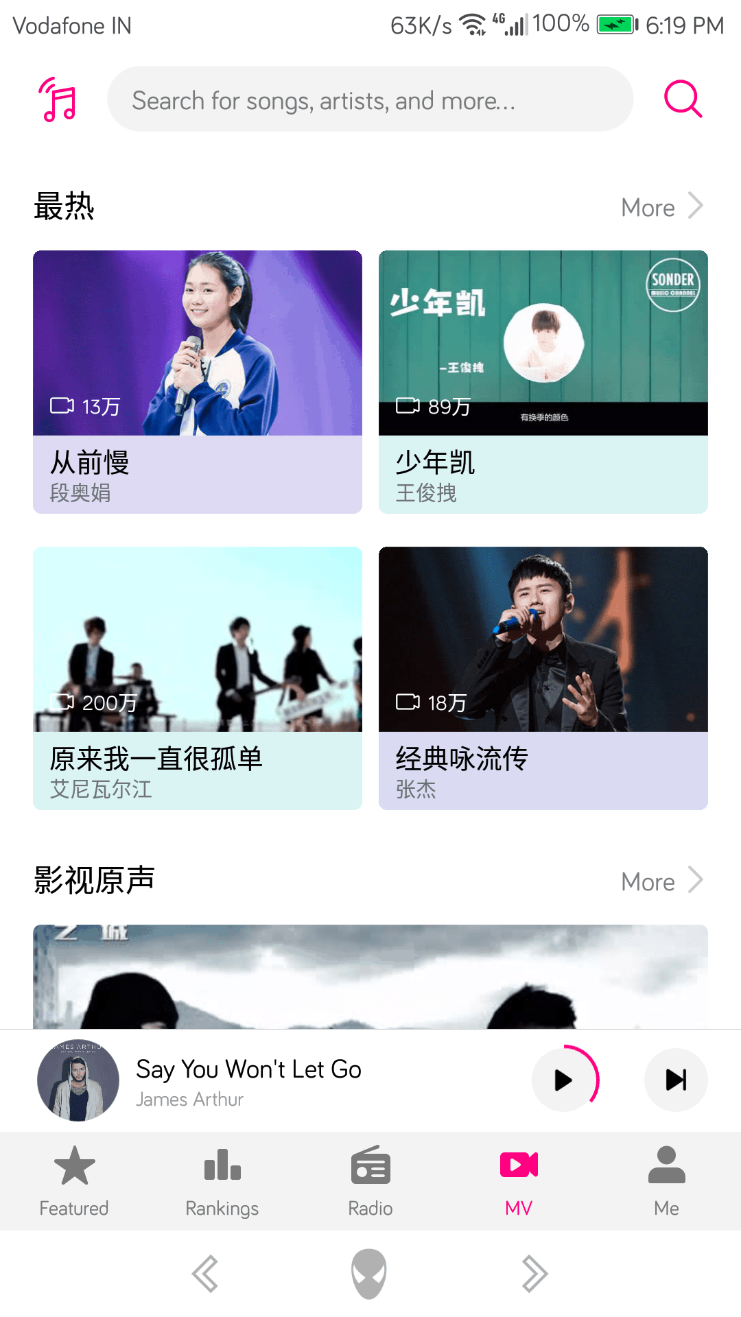 huawei music apk 2