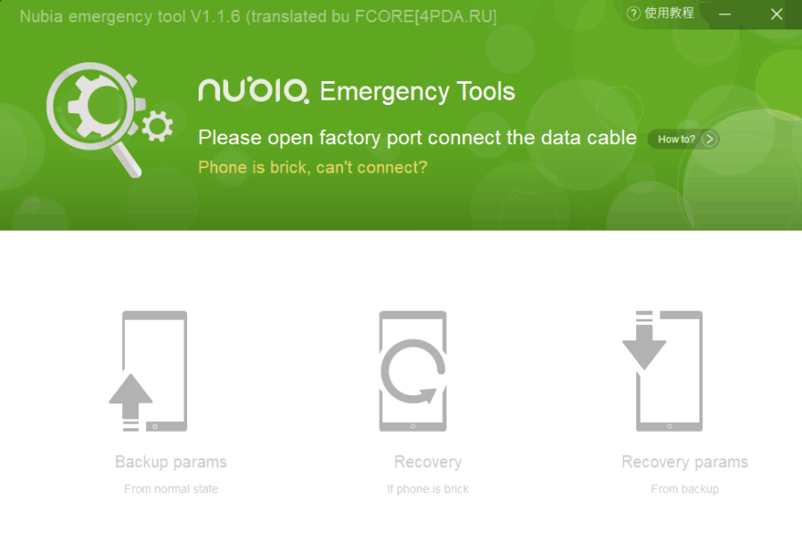 Nubia Emergency Tool V1 1 6 - Update, Unbrick Nubia Devices