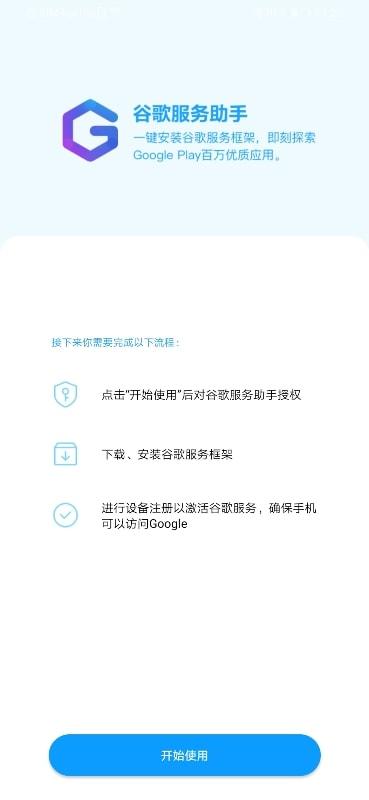 gms installer huawei 1