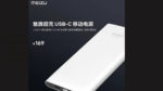Meizu Launched 10000mAh Supercharged Powerbank At 169 Yuan (23$)